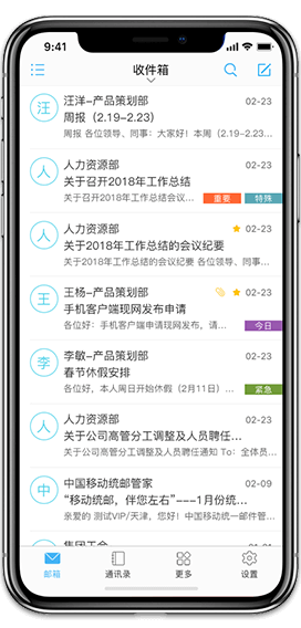 中国移动统一邮件系统